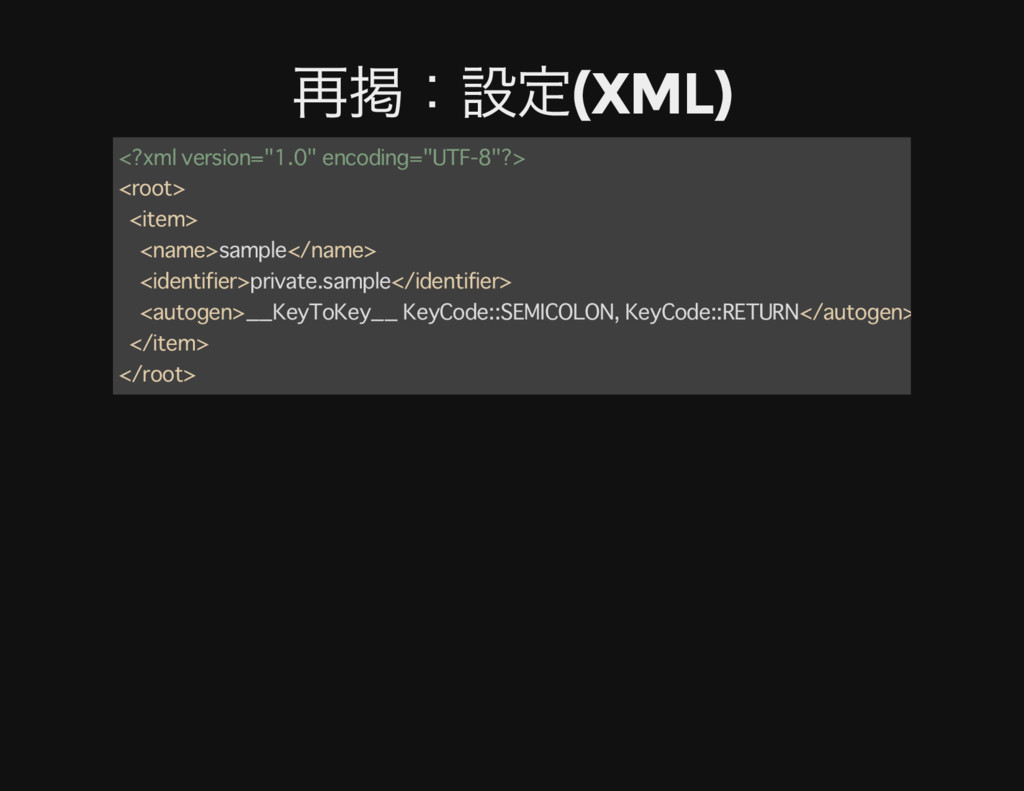 "再掲: 設定(XML) <?xml version=""1.0"" encoding=""UTF-8..."