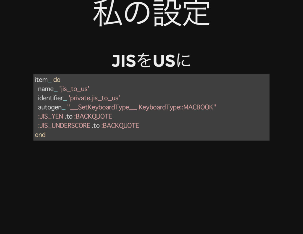 私の設定 JIS をUS に item_ do name_ 'jis_to_us' ident...