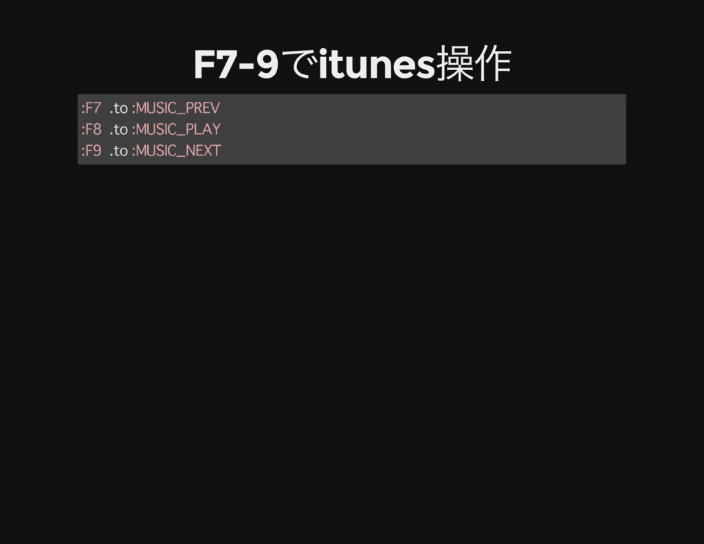 F7-9 でitunes 操作 :F7 .to :MUSIC_PREV :F8 .to :MU...