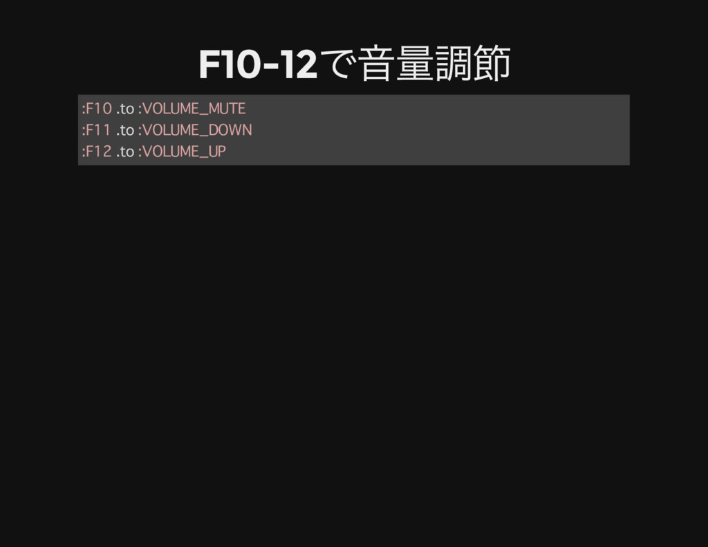F10-12 で音量調節 :F10 .to :VOLUME_MUTE :F11 .to :VO...