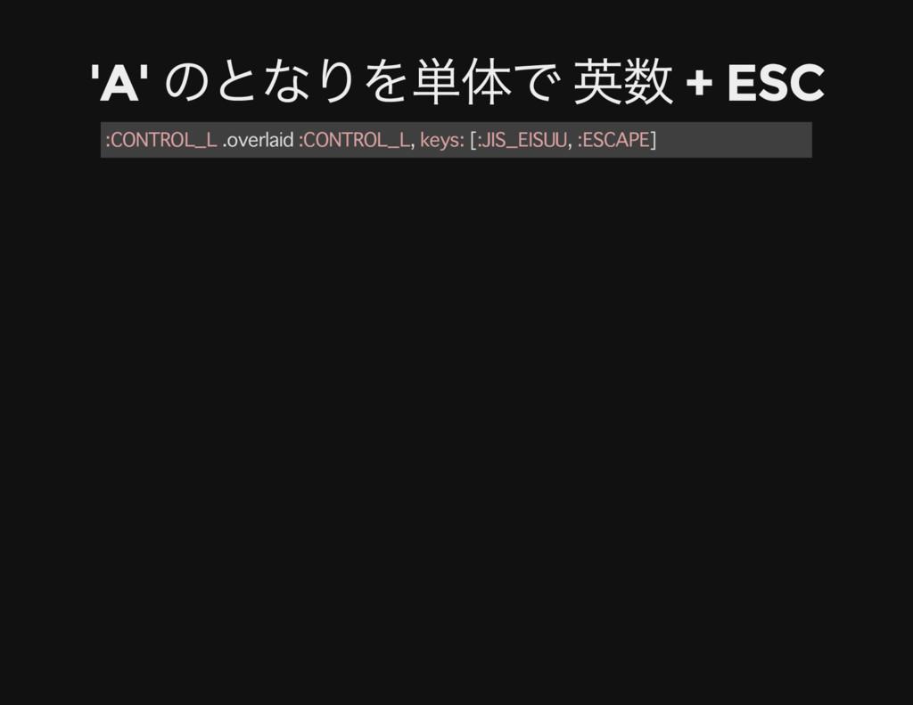 'A' のとなりを単体で 英数 + ESC :CONTROL_L .overlaid :CON...