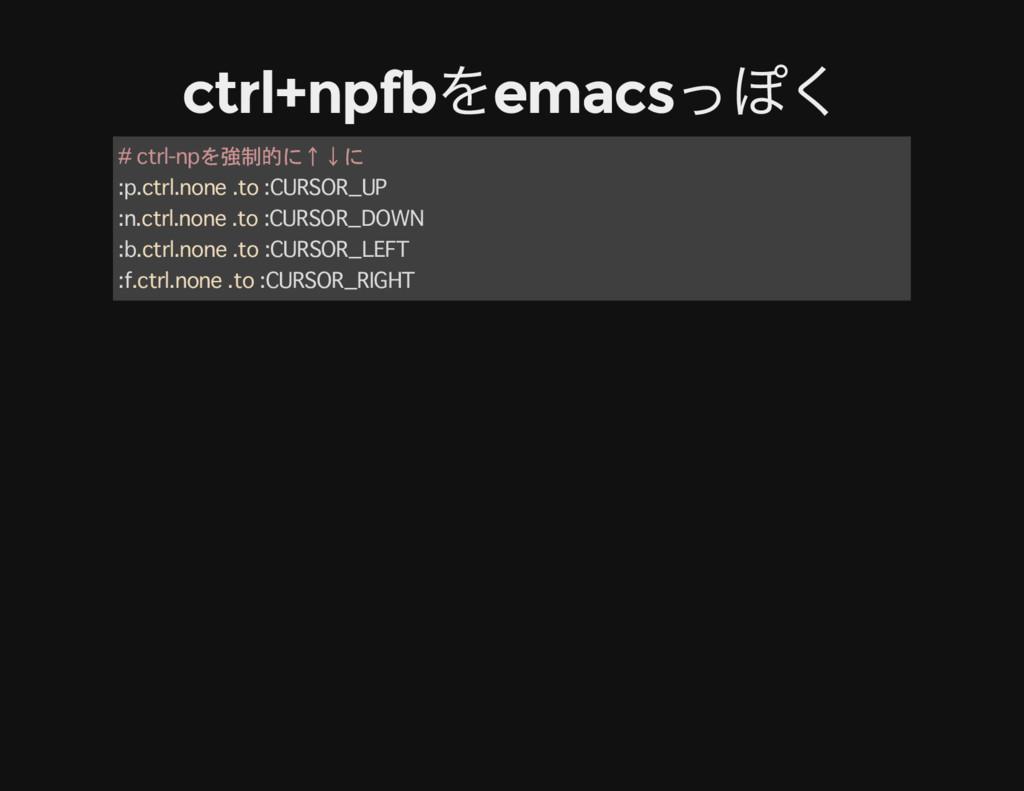 ctrl+npfb をemacs っぽく # ctrl-npを強制的に↑↓に :p.ctrl....