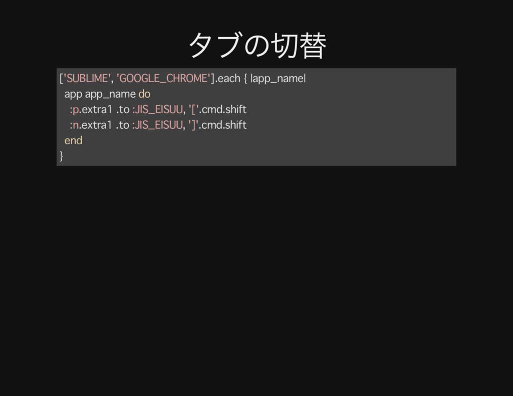 タブの切替 ['SUBLIME', 'GOOGLE_CHROME'].each { |app_...