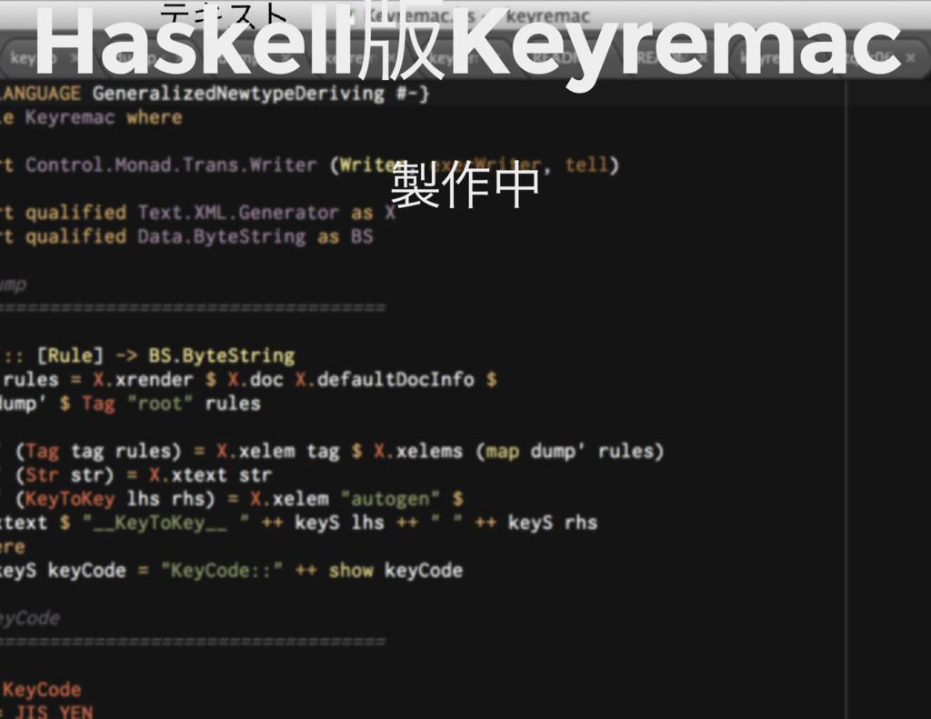 Haskell 版Keyremac 製作中