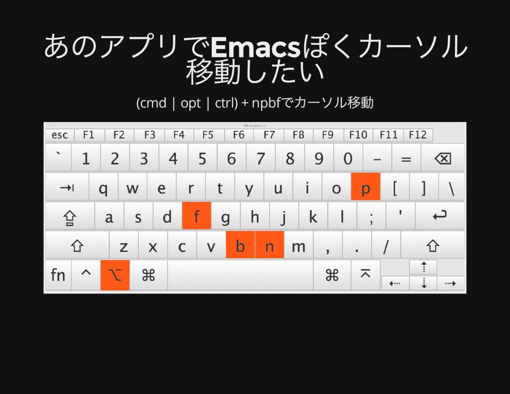 あのアプリでEmacs ぽくカー ソル 移動したい (cmd | opt | ctrl) + ...