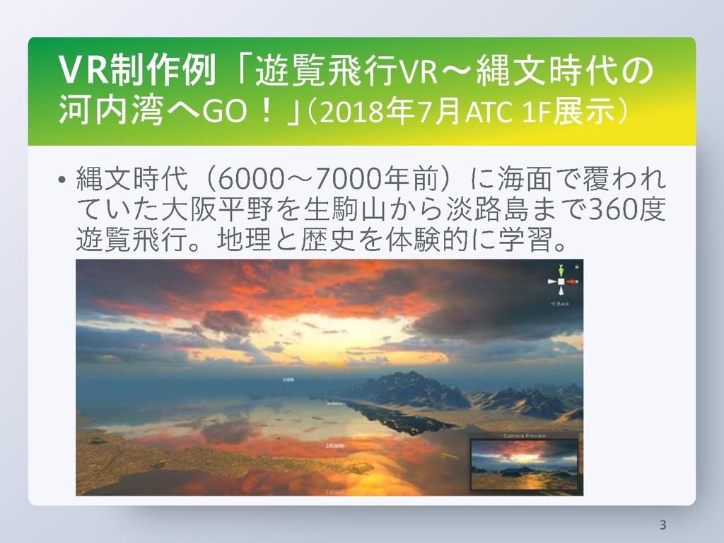 遊覧飛行VR〜縄文時代の 河内湾へGO!」(2018年7月ATC 1F展示) •