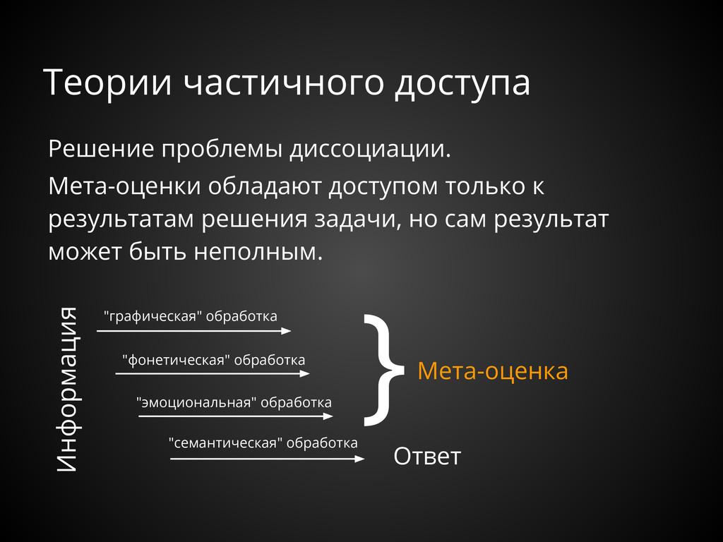 Теории частичного доступа Решение проблемы дисс...