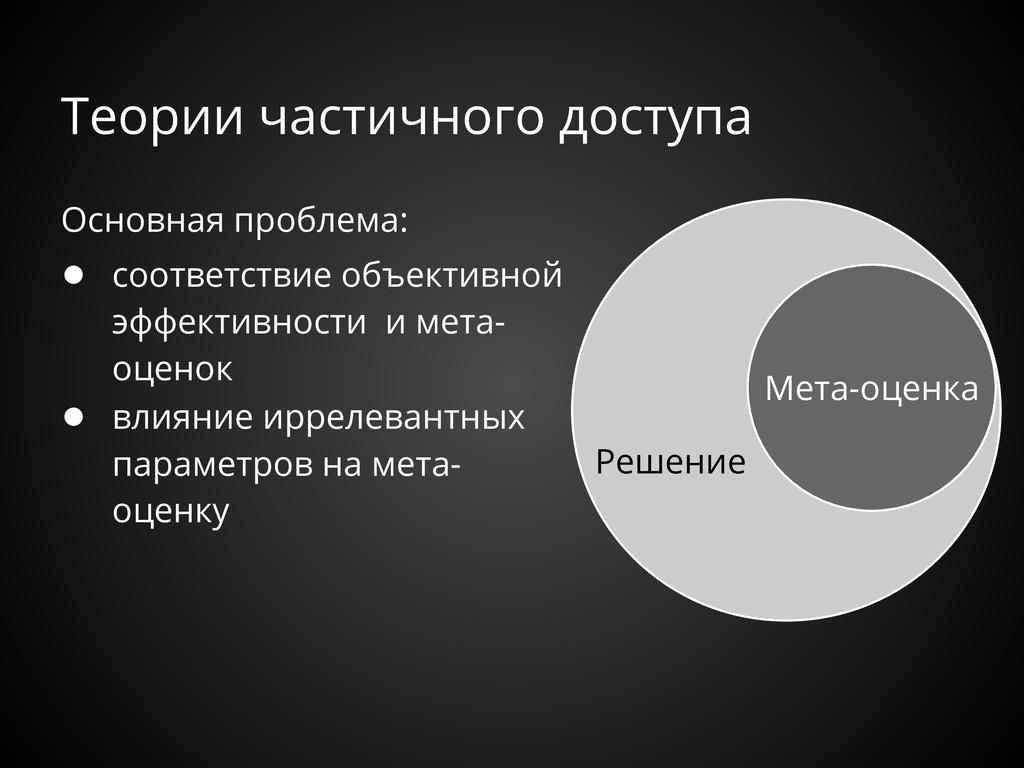 Теории частичного доступа Основная проблема: ● ...