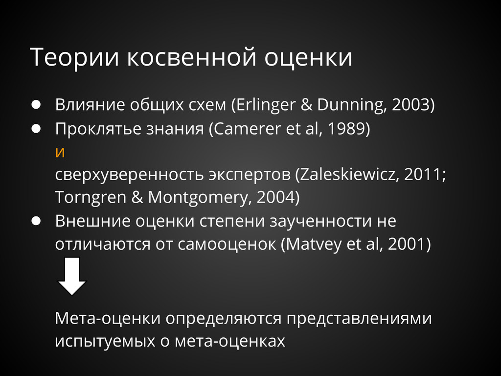 Теории косвенной оценки ● Влияние общих схем (E...