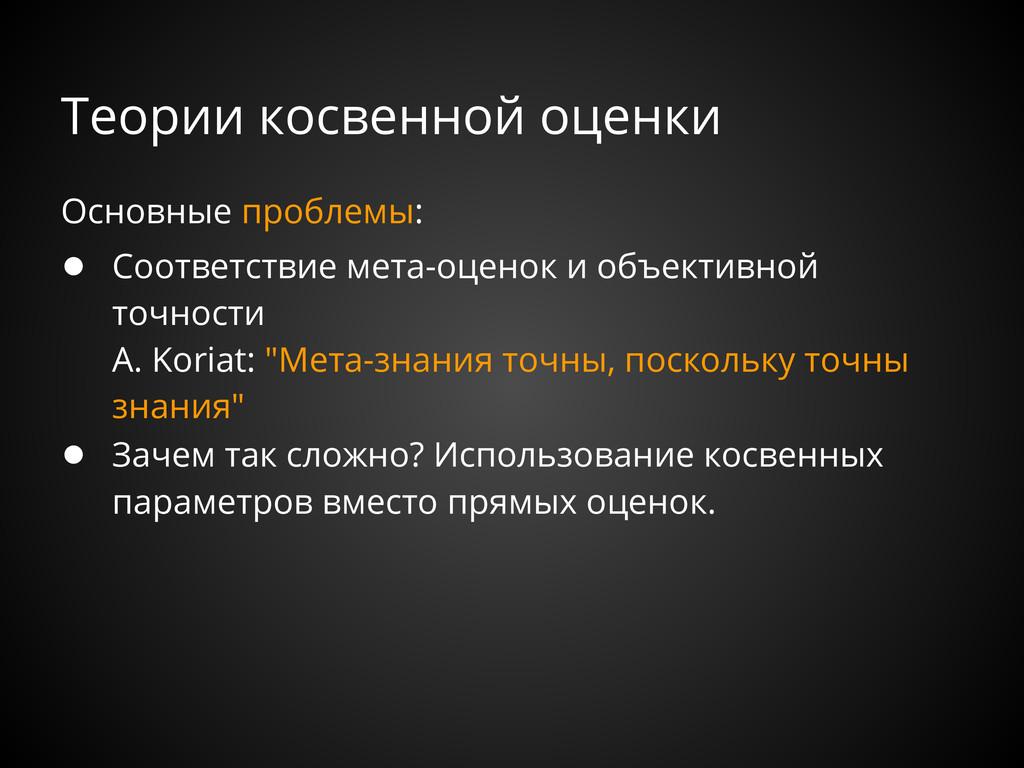 Теории косвенной оценки Основные проблемы: ● Со...