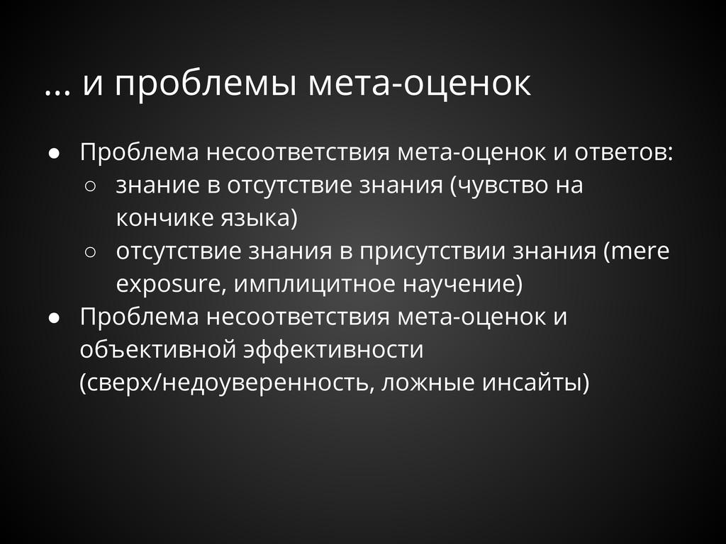 ... и проблемы мета-оценок ● Проблема несоответ...