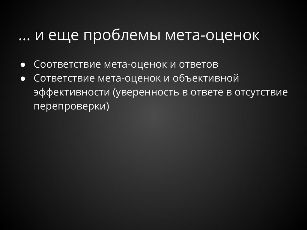... и еще проблемы мета-оценок ● Соответствие м...