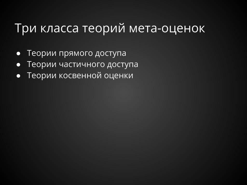 Три класса теорий мета-оценок ● Теории прямого ...