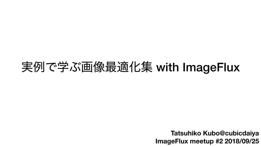 Tatsuhiko Kubo@cubicdaiya ImageFlux meetup #2 2...