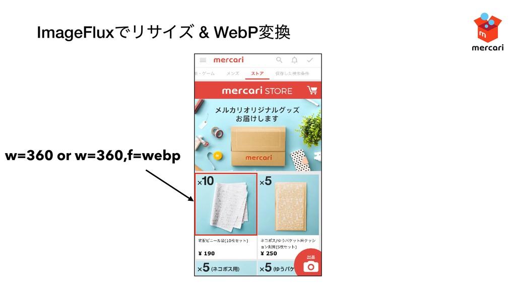 ImageFluxͰϦαΠζ & WebPม w=360 or w=360,f=webp
