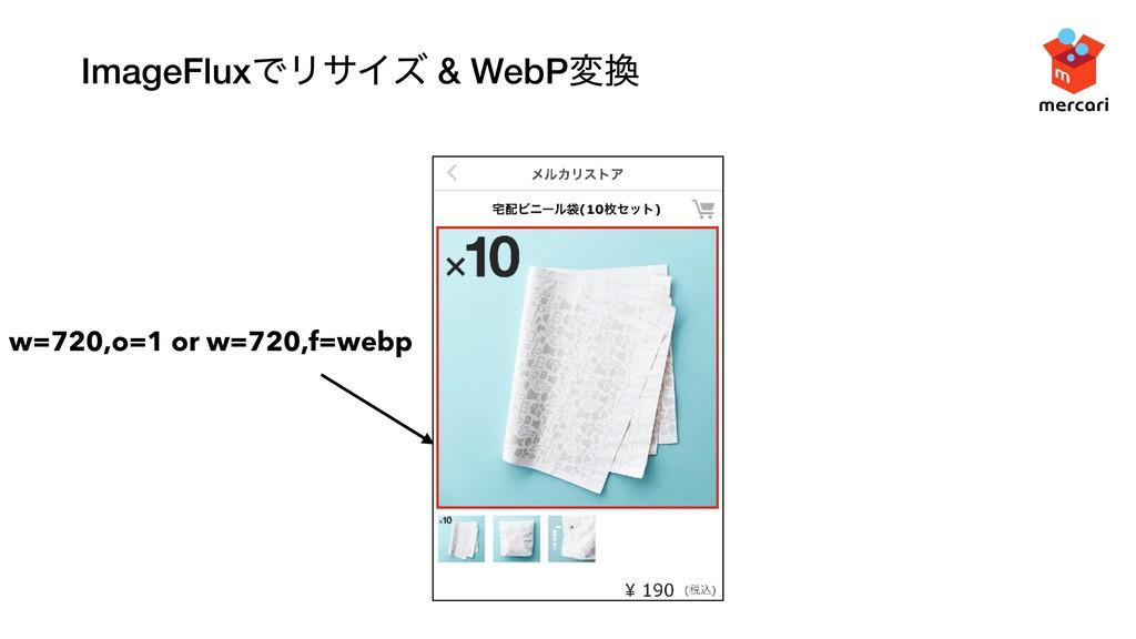 ImageFluxͰϦαΠζ & WebPม w=720,o=1 or w=720,f=we...