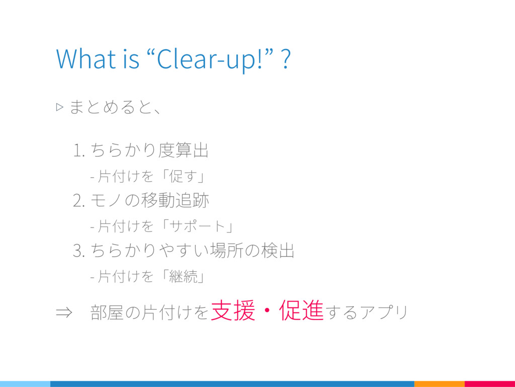 """What is ⒤Clear-up!⒥ ? ▷ ㆉㅳㆌ㆗ㅳㄉ 1. ㅬ㆕ㅕ㆖"""" 蛭 - 緥ㅛ㆞..."""