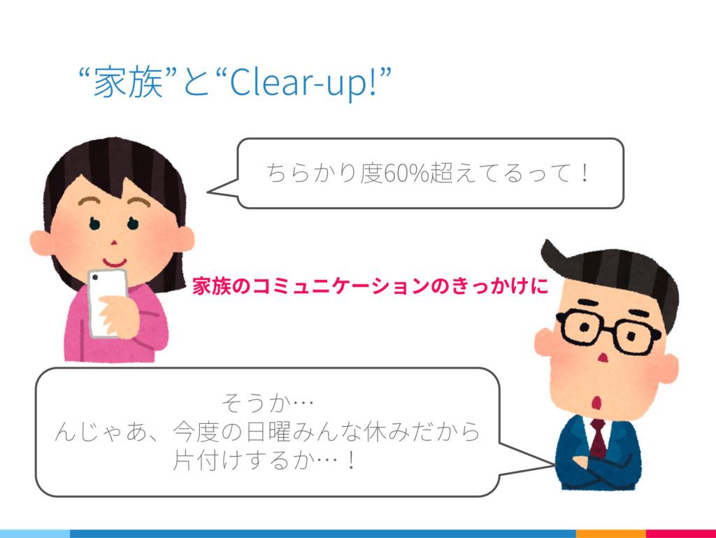 """⒤⻕ ⒥ㅳ⒤Clear-up!⒥ ㅬ㆕ㅕ㆖""""60% ㅒㅱ㆗ㅮㅱ ㅨㅐㅕ⒫ ㆟ㅢㆎㅌㄉ緊""""ㅹ ㆊ..."""
