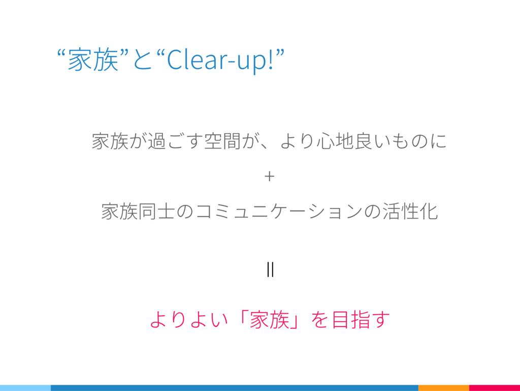 ⒤⻕ ⒥ㅳ⒤Clear-up!⒥ ⻕ ㅖ ㅞㅣ ㅖㄉ㆔㆖ 阷 ㅎㆍㅹㅶ + ⻕ 貯鬎ㅹ㇂ㇺ㈀㇚...