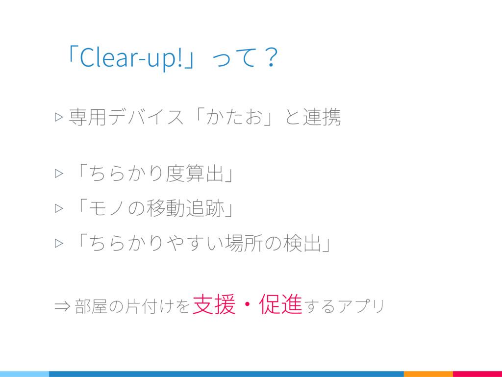 """ㄔClear-up!ㄕㅮㅱ ▷ 挽 ㇖㇟ㆮ㇈ㄔㅕㅪㅔㄕㅳ ▷ ㄔㅬ㆕ㅕ㆖"""" 蛭ㄕ ▷ ㄔㇽ㇝ㅹ..."""