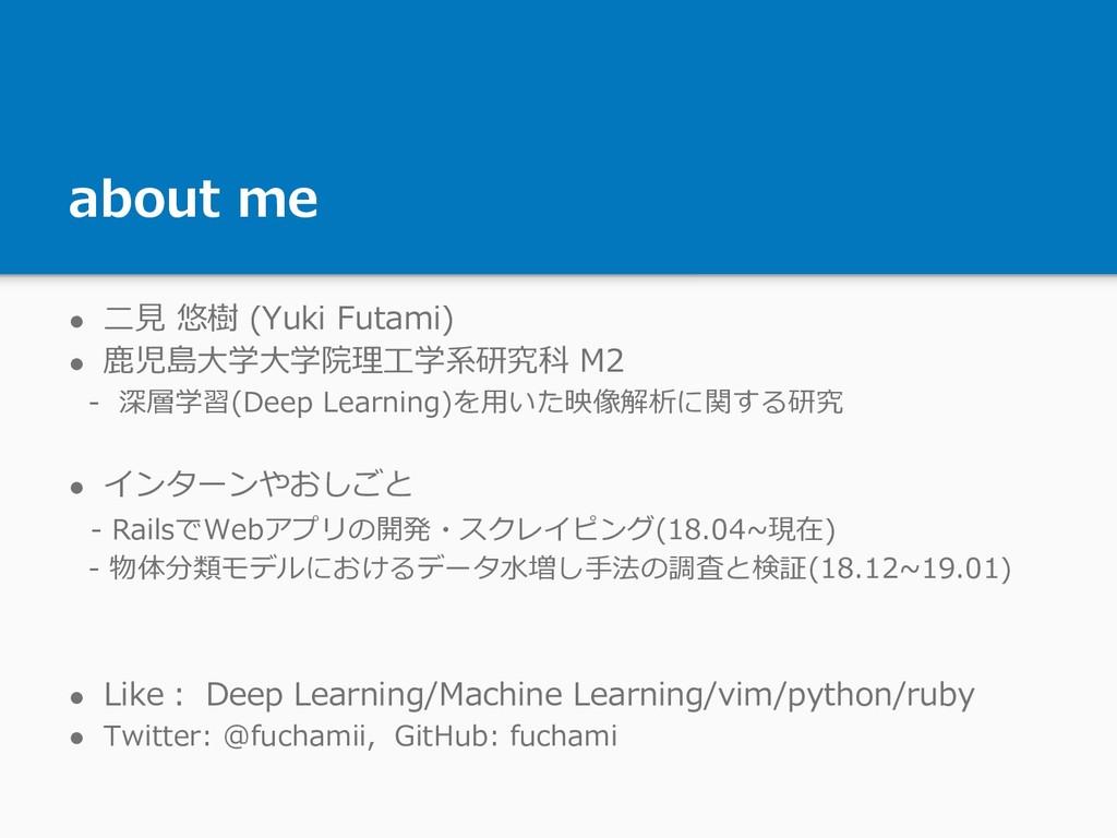 about me ● ⼆⾒ 悠樹 (Yuki Futami) ● ⿅児島⼤学⼤学院理⼯学系研究...