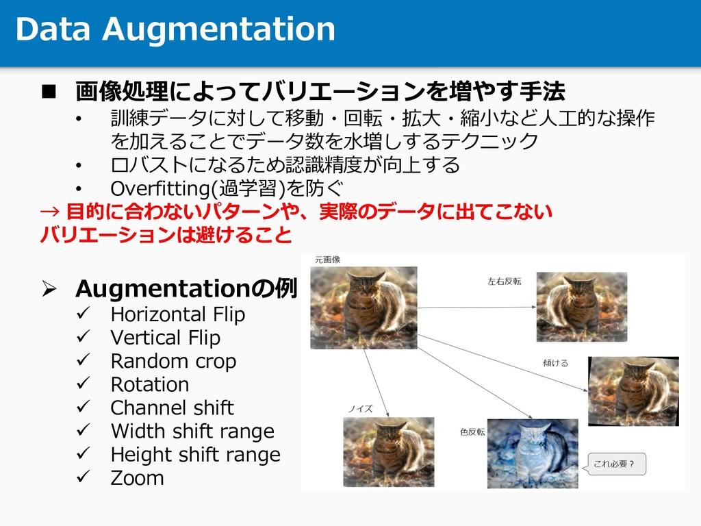 Data Augmentation n 画像処理によってバリエーションを増やす⼿法 • 訓練デ...
