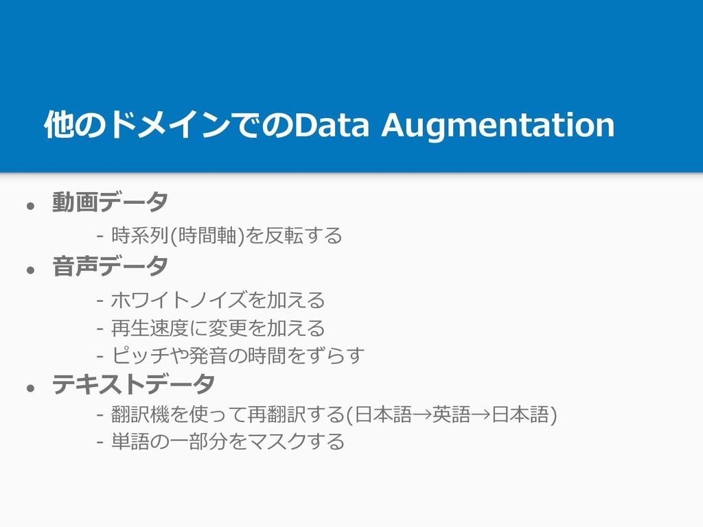 他のドメインでのData Augmentation ● 動画データ - 時系列(時間軸)を反転...