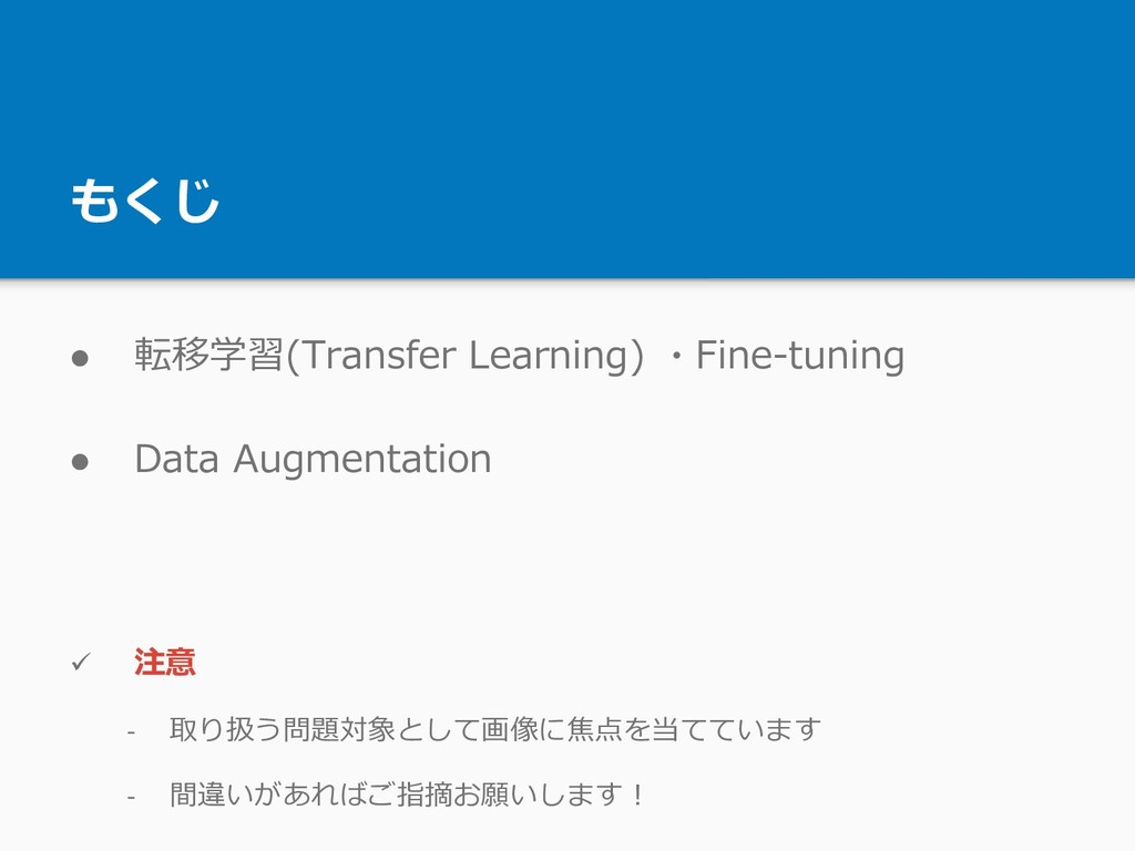 もくじ l 転移学習(Transfer Learning) ・Fine-tuning l Da...