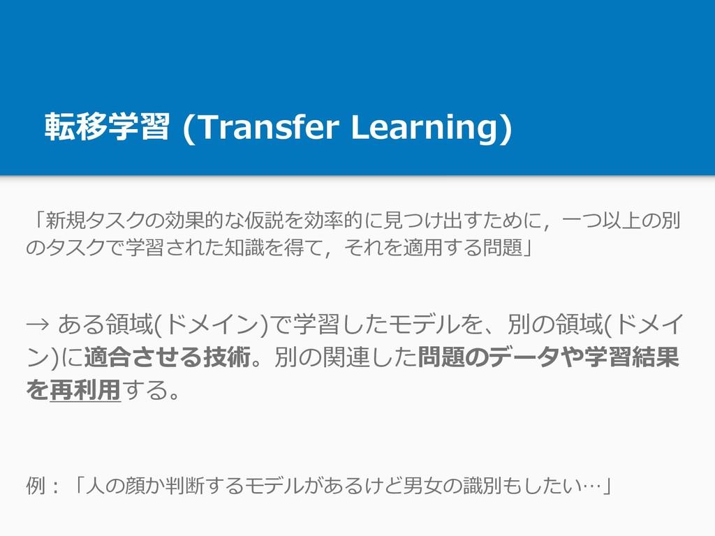 転移学習 (Transfer Learning) 「新規タスクの効果的な仮説を効率的に⾒つけ出...
