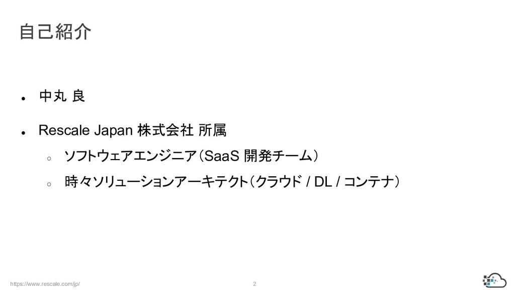 https://www.rescale.com/jp/ 2 ● 中丸 良 ● Rescale ...