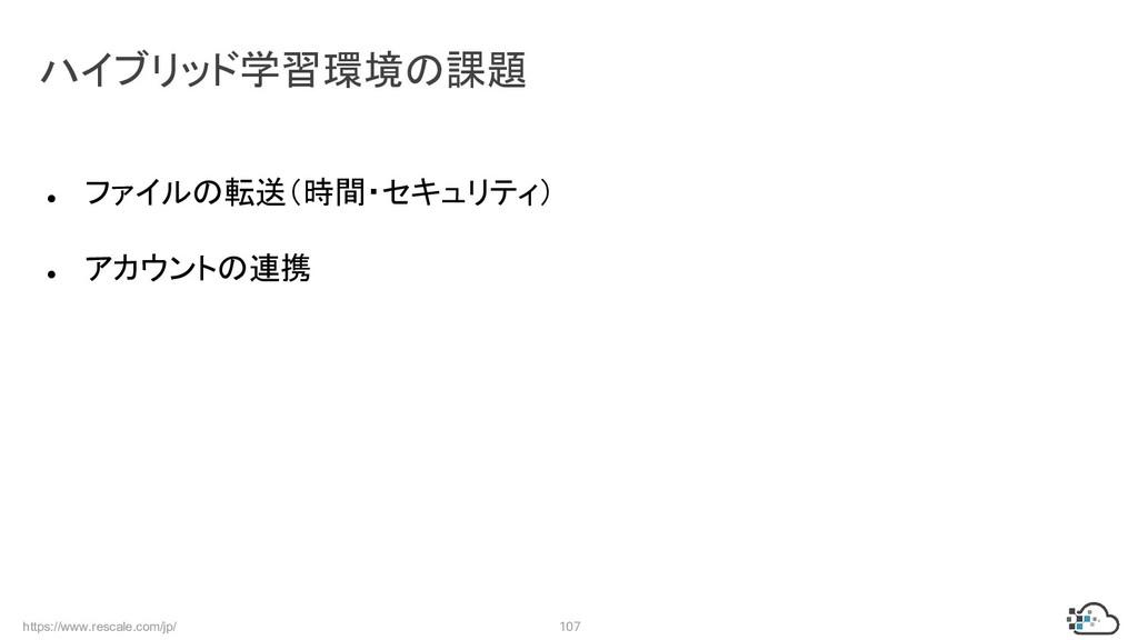 https://www.rescale.com/jp/ 107 ● ファイルの転送(時間・セキ...