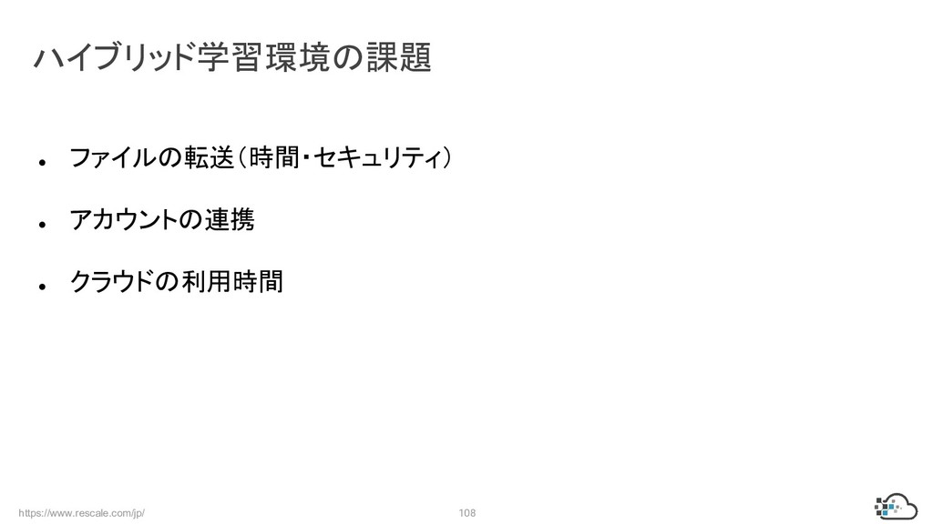 https://www.rescale.com/jp/ 108 ● ファイルの転送(時間・セキ...