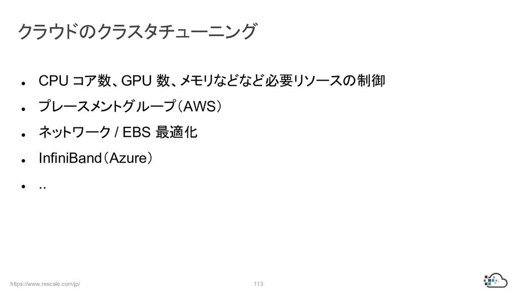 https://www.rescale.com/jp/ 113 クラウドのクラスタチューニング...