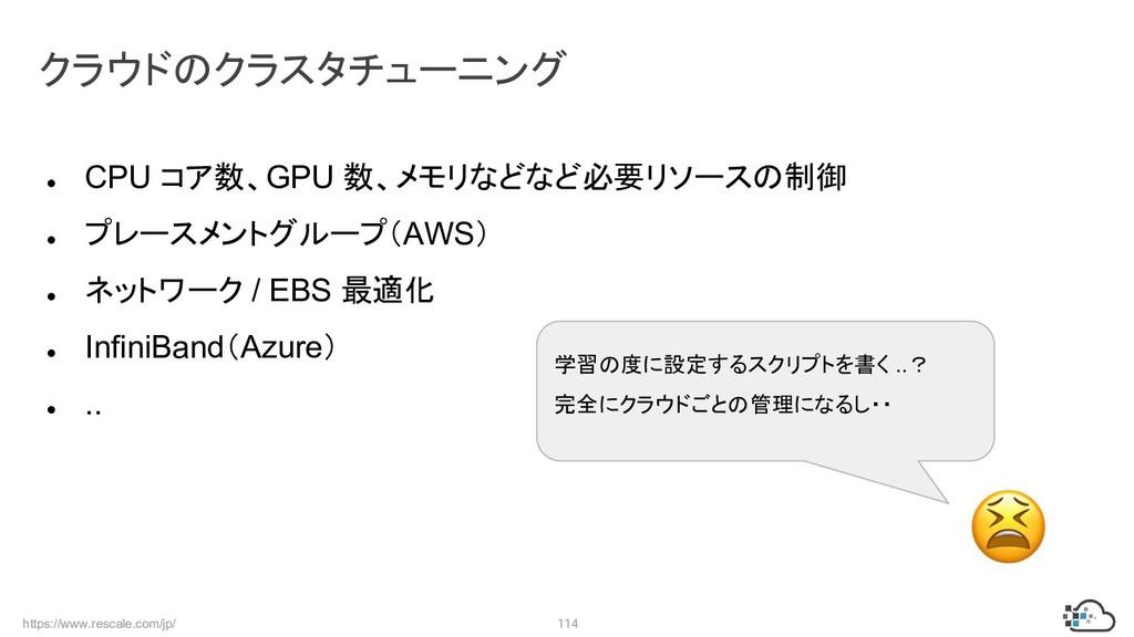https://www.rescale.com/jp/ 114 クラウドのクラスタチューニング...