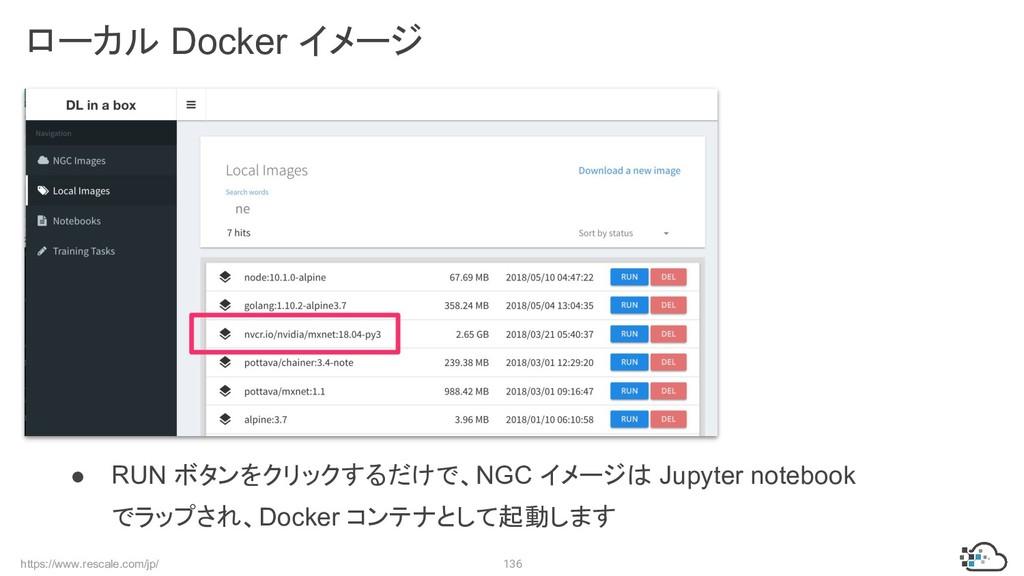 https://www.rescale.com/jp/ 136 ローカル Docker イメー...
