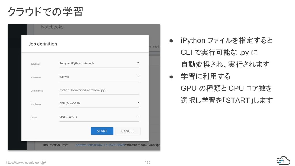 https://www.rescale.com/jp/ 139 クラウドでの学習 ● iPyt...