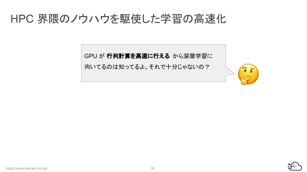 https://www.rescale.com/jp/ 33 HPC 界隈のノウハウを駆使した...