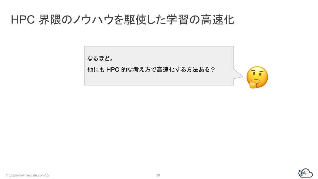 https://www.rescale.com/jp/ 39 HPC 界隈のノウハウを駆使した...