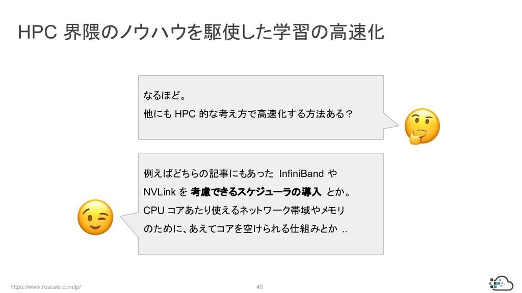 https://www.rescale.com/jp/ 40 HPC 界隈のノウハウを駆使した...