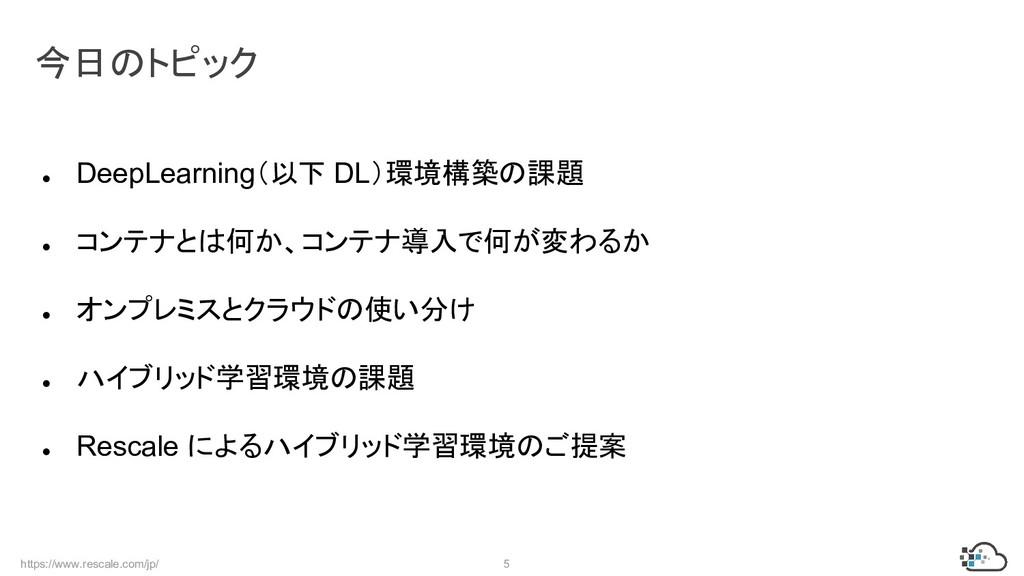 https://www.rescale.com/jp/ 5 ● DeepLearning(以下...
