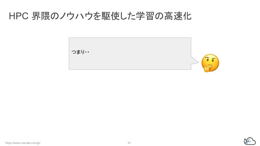 https://www.rescale.com/jp/ 41 HPC 界隈のノウハウを駆使した...
