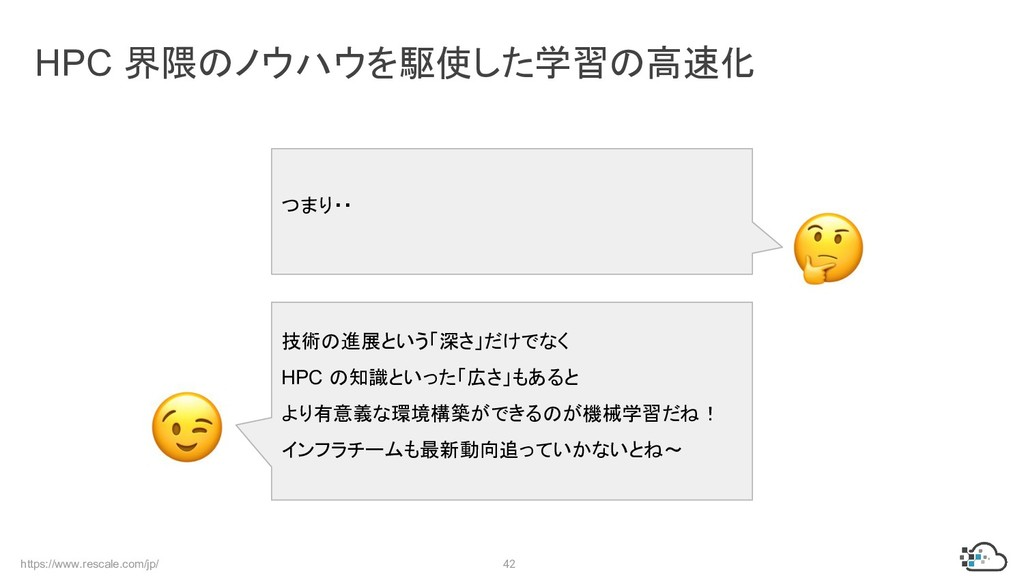 https://www.rescale.com/jp/ 42 HPC 界隈のノウハウを駆使した...