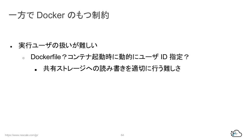 https://www.rescale.com/jp/ 64 一方で Docker のもつ制約...