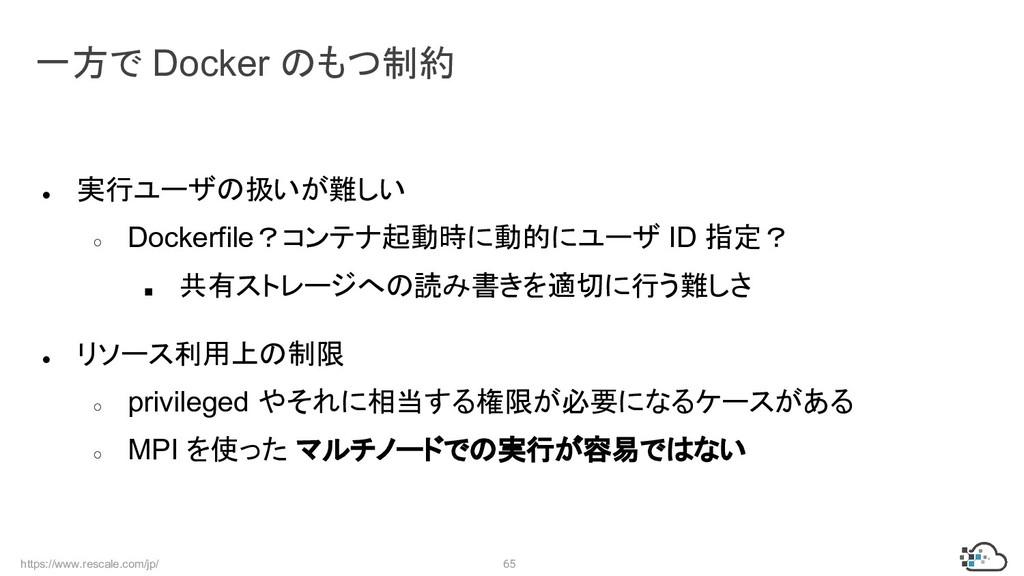 https://www.rescale.com/jp/ 65 一方で Docker のもつ制約...