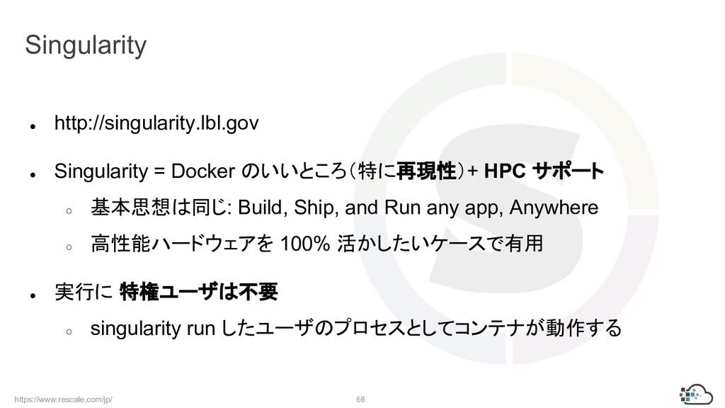 https://www.rescale.com/jp/ 68 Singularity ● ht...