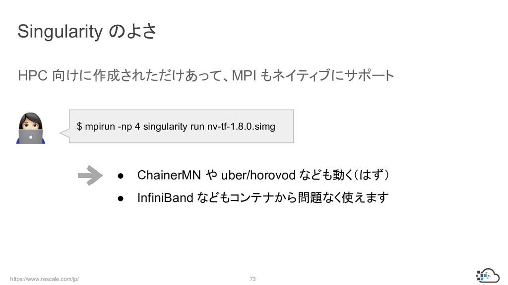 https://www.rescale.com/jp/ 73 Singularity のよさ ...