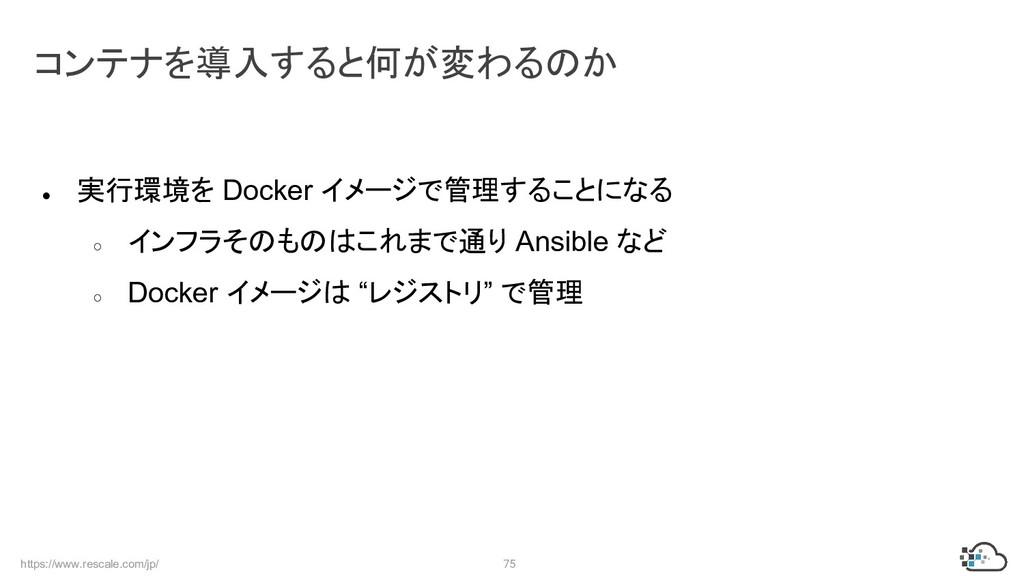 https://www.rescale.com/jp/ 75 ● 実行環境を Docker イ...