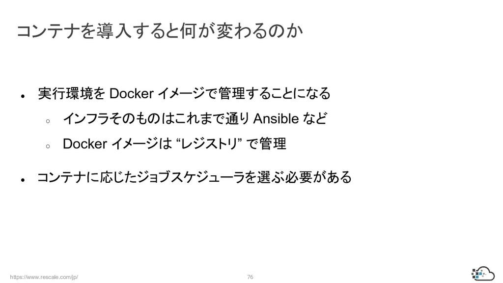 https://www.rescale.com/jp/ 76 ● 実行環境を Docker イ...