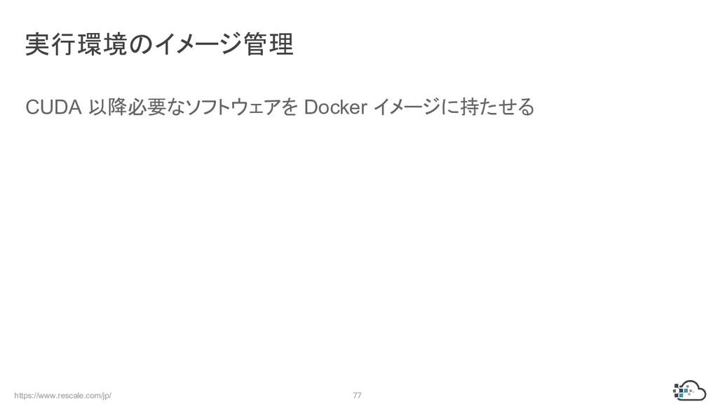 https://www.rescale.com/jp/ 77 CUDA 以降必要なソフトウェア...