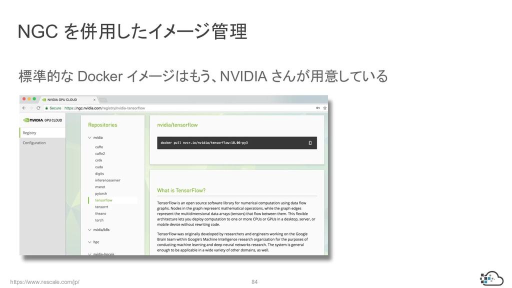 https://www.rescale.com/jp/ 84 標準的な Docker イメージ...